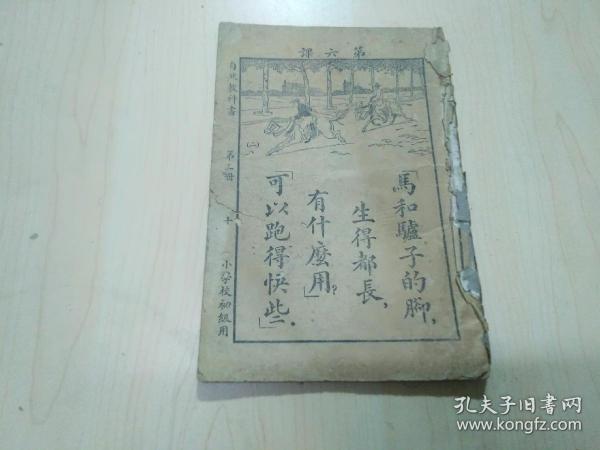 民国16年:新时代自然教科书  第三册(小学校初级用)