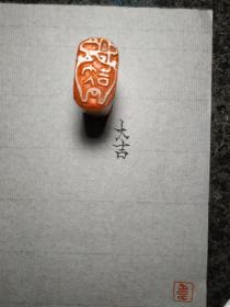 篆刻,閑章。大吉押印,手工,摹古吉語圖形印。