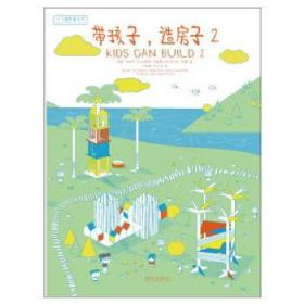 带孩子,造房子(二):KIDS CAN BUILD