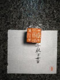 篆刻定制,手工摹古吉語印。五面印合成:千秋百萬昌。