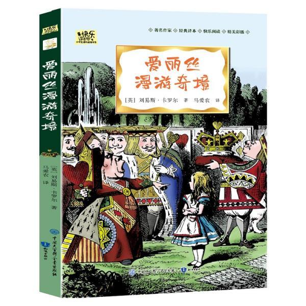 爱丽丝漫游奇境·快乐读书吧六年级下册儿童文学名著小学生课外读物(全彩插图版)