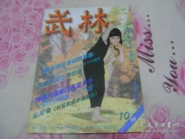 武林 1998-10