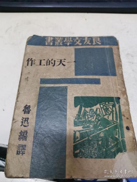 鲁迅编译---良友文学丛书《一天的工作》民国34年再版