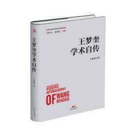 王梦奎学术自传9787545466799 王梦奎广东经济出版社有限公司众木丛林图书