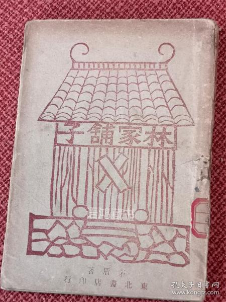茅盾著《林家铺子》:1946年10月东北书店初版4000册 华君武封面