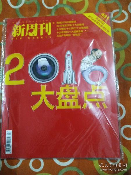 新周刊大盘点2016
