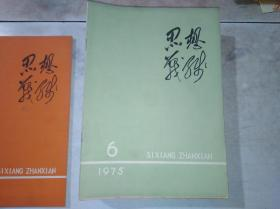 思想战线 1975 年 第6期 总第6期(学理论 抓路线 普及大寨县)