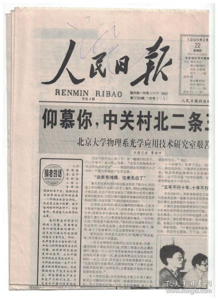 人民日报 1996年2月22日【原版生日报】