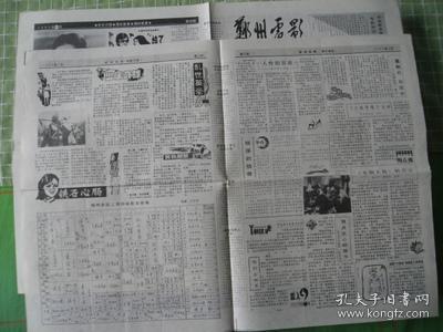 河南《郑州电影》1989年2月库存95品