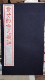 唐女郎鱼玄机诗(一函一册,新刻本,清爽漂亮,木板印刷。易求无价宝,难得有心郎)