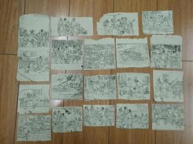 五十年代经典绘画连环画初稿小样:水浒