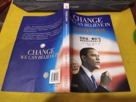 我们相信变革:巴拉克•奥巴马重塑美国未来希望之路