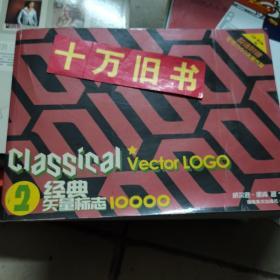 经典矢量村志10000(2)
