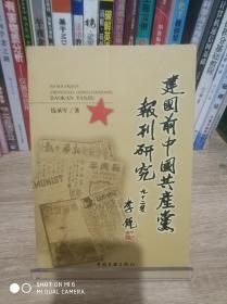 建国前中国共产党报刊研究