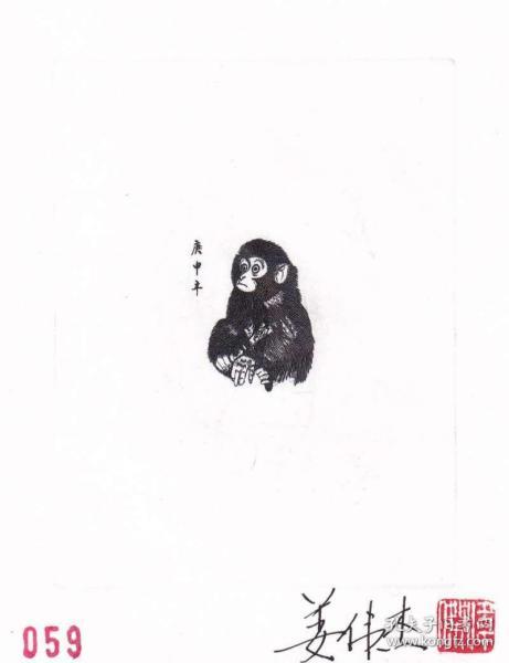 T46庚申年邮票 猴票雕刻版印样,带姜伟杰大师签名并钤印,编号059。该印样为北京邮票厂内部主图厚纸印样,仅供内部存档和送呈,总共印刷不过百张,流出者甚罕,保利嘉德等拍卖行精品常客。组集佳品,永久保真