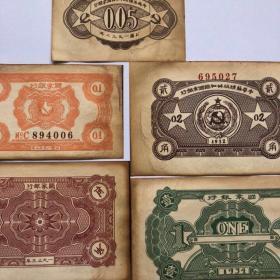 民国纸币 1932年苏维埃国家银行纸币大全套5张