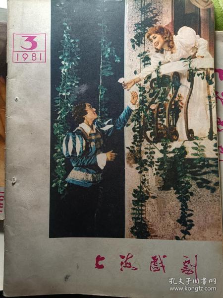 上海戏剧 1983年第三期