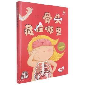 【精装绘本】奇妙的身体·原创绘本--骨头藏在哪里(美绘)