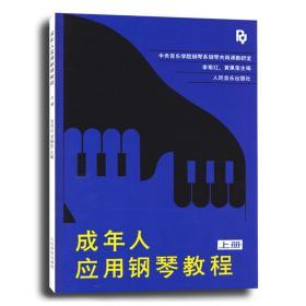 成年人应用钢琴教程 上册 中央音乐学院钢琴系钢琴共同课教研室 音乐教材 人民音乐出版社