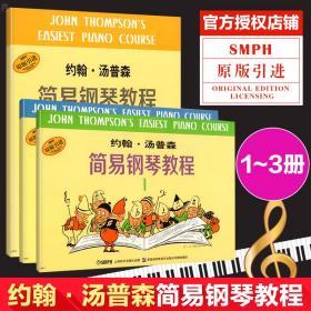 约翰 汤普森简易钢琴教程123 小汤123 全三册 原版引进 儿童钢琴启蒙入门初级基础 幼青少年儿童钢琴教程书籍 钢琴基础初级教材