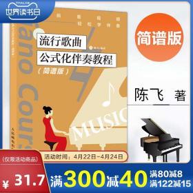 流行歌曲公式化伴奏教程 简谱版 钢琴弹奏 钢琴入门 钢琴教程 钢琴教程书钢琴即兴伴奏基础教程书 简单实用的公式化伴奏 钢琴谱