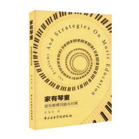 正版 家有琴童 艺术 音乐 音乐学习 儿童钢琴学习中的问题与教育策略书 中央音乐学院出版社 周海宏编 琴童家长