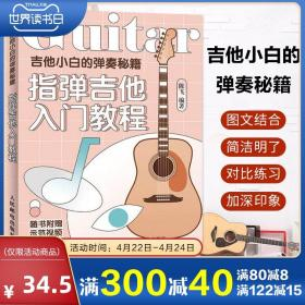 正版 吉他小白的弹奏秘籍 指弹吉他入门教程 吉他谱书籍 流行歌曲吉他初学者入门书 吉他书籍入门吉他教学书零基础自学