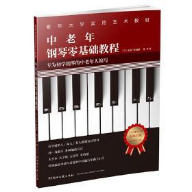 正版 中老年钢琴零基础教程 初学钢琴老年大学实用教材大字符五线谱中老年人喜爱的钢琴曲24首 湖南文艺出版社