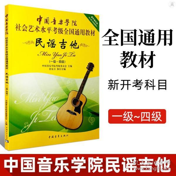 正版 民谣吉他 1-4级 一级-四级 中国音乐学院社会艺术水平考级全国通用教材新开考科目 民谣吉他考级教材 吉他练习曲基础教程