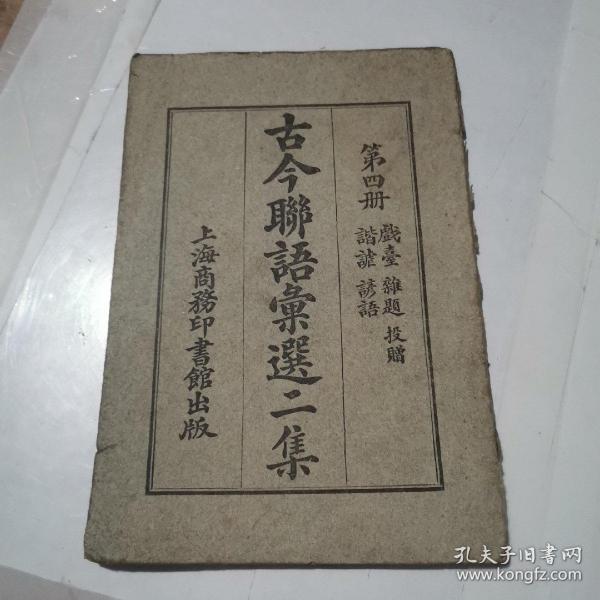 古今联语汇选(二集)第四册(戏台 杂题 投赠 谐谑 谚语)