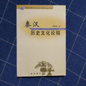 秦汉历史文化论稿(一版一印)