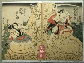 初代歌川丰国大作 曾我兄弟复仇 地藏菩萨像  日本浮世绘役者绘 江户古版画 国芳国贞之师