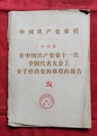 中国共产党章程 在中国共产党第十一次全国代表大会上关于修改党的章程的报告 77年1版1印 包邮挂刷