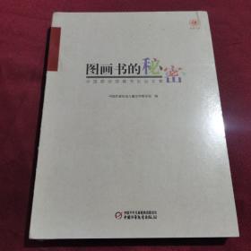 图画书的秘密:中国原创图画书论坛文集