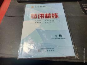 2021高中新课标 精讲精练(生物)必修·1(配RJ版)   未拆封