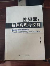 性犯罪 精神病理与控制