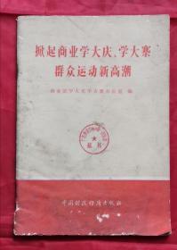 掀起商业学大庆学大寨群众运动新高潮 77年1版1印 包邮挂刷