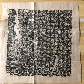 拓片,45×45