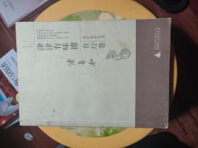 津津有味谭 食疗卷 食疗食补全书(有脱胶)