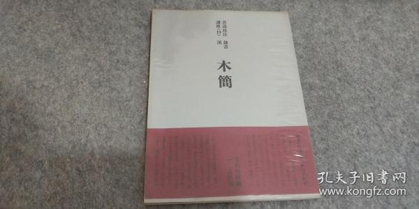 书道技法讲座  《木简》  二玄社出版