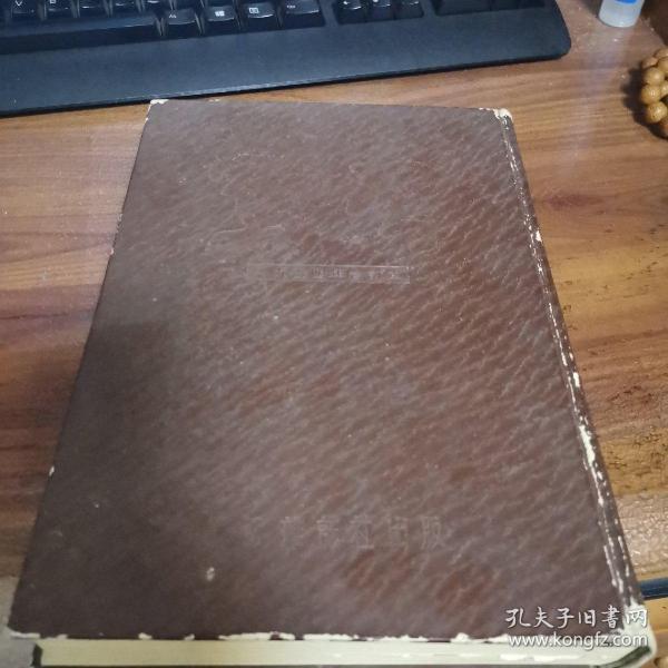 学习杂志(1954年精装合订本)