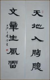 【王晓云】安徽合肥人 当代书法家 现为中国书法家协会会员,上海市书法家协会会员 书法对联