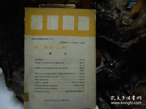 福建农业自二卷第10.11.12期