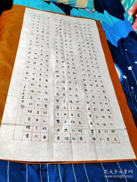 【1490】《中国书法家协会会员.甘肃省陇南市书协副主席.任陇南市白云书画院院长.康县书协主席  田文德 书写书法宣纸条幅》钤印