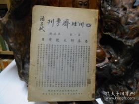 四川经济季刊 第一卷第2期