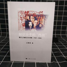 """知识分子的""""内战"""":现代上海的文化场域(1927-1930)签赠本"""