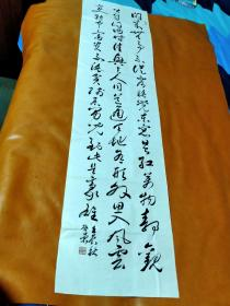 【1494】《甘肃省书法家协会会员.会宁县书法家协会会员  高启荣 书写书法宣纸条幅》钤印