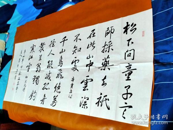 【1495】《甘肃省书法家协会会员.会宁县书法家协会会员  高启荣 书写书法宣纸横幅》钤印