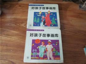 上世纪90年代经典彩色动画硬皮漫画书《好孩子故事》童年怀旧回忆。第贰壹组