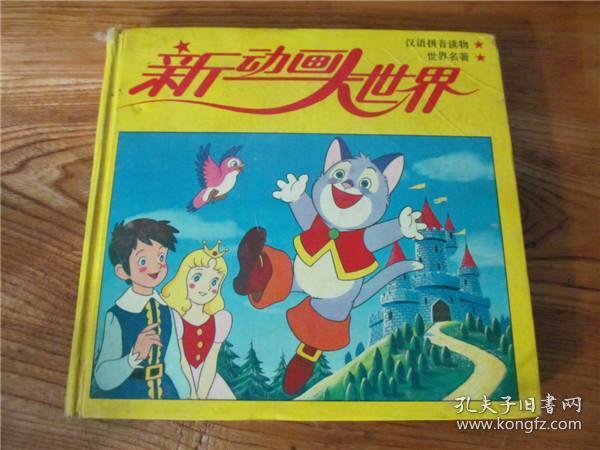 上世纪90年代经典彩色动画硬皮漫画书《动画大世界》童年怀旧回忆。第贰贰组